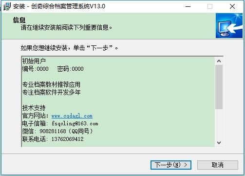 创奇文书档案管理工具 v13.0 官方版