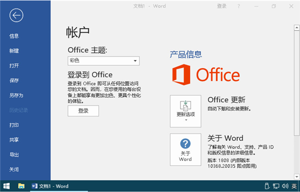 office2020pc版