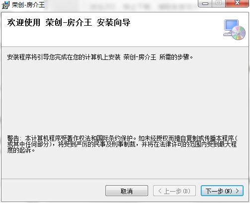 房介王电脑版 v3.25 官方版