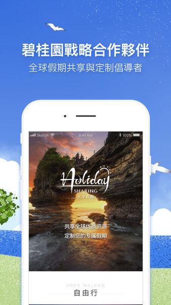 共享假期app