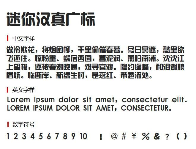 迷你汉真广标字体