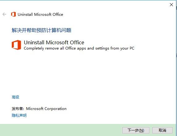 microsoft office卸载工具 正式版