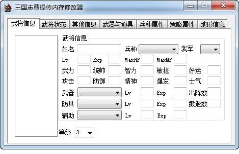 三国志曹操传修改器最新版 通用版