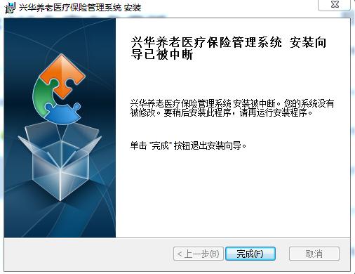 兴华养老医疗保险管理系统 v7.3 官方版