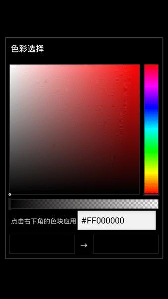 变色手电筒app