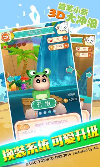 蜡笔小新3d大冲浪游戏 v2.0.2 安卓版