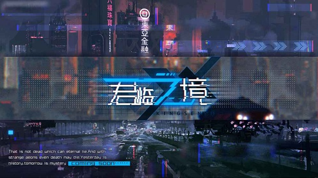 君临之境日服手游 v1.0 安卓版