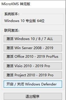 office2019激活工具神龙版