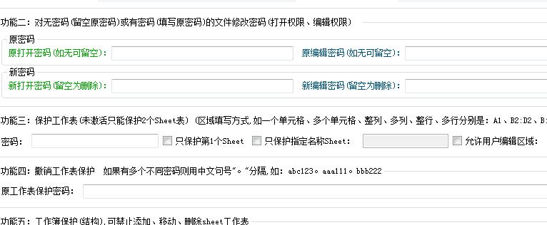 excel文件加密软件