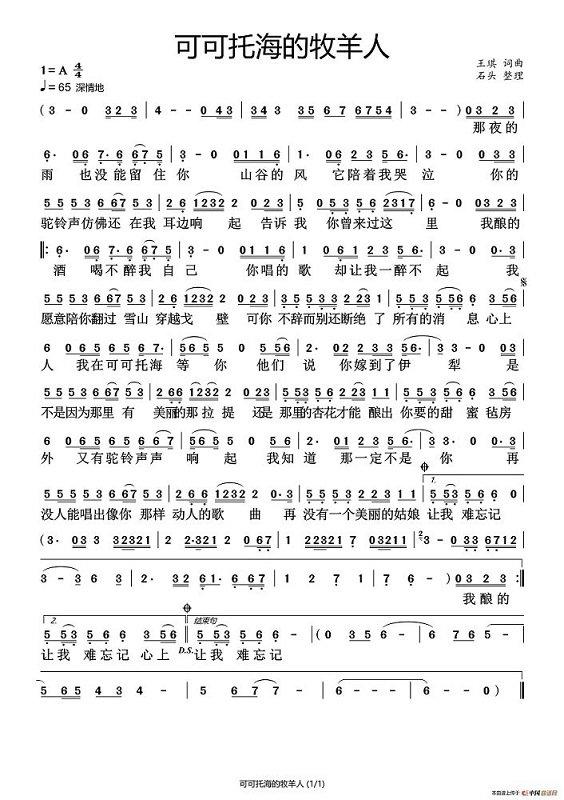 可可托海的牧羊人简谱歌谱完整版 打印版