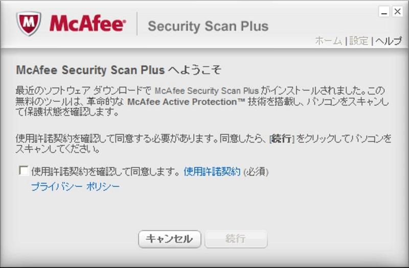 mcafeesecurityscanplus软件 v3.11.968.1 免费版