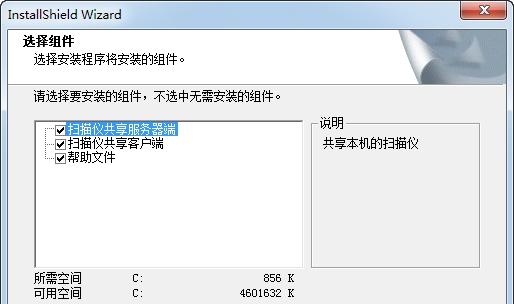 netscan局域网扫描软件 v7.3.0.0 中文版