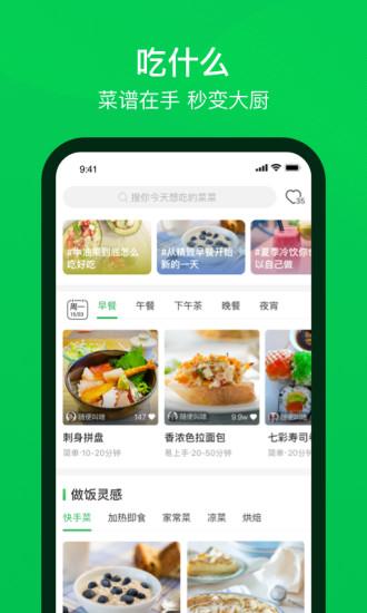 叮咚买菜手机版 v9.35.3 安卓最新版