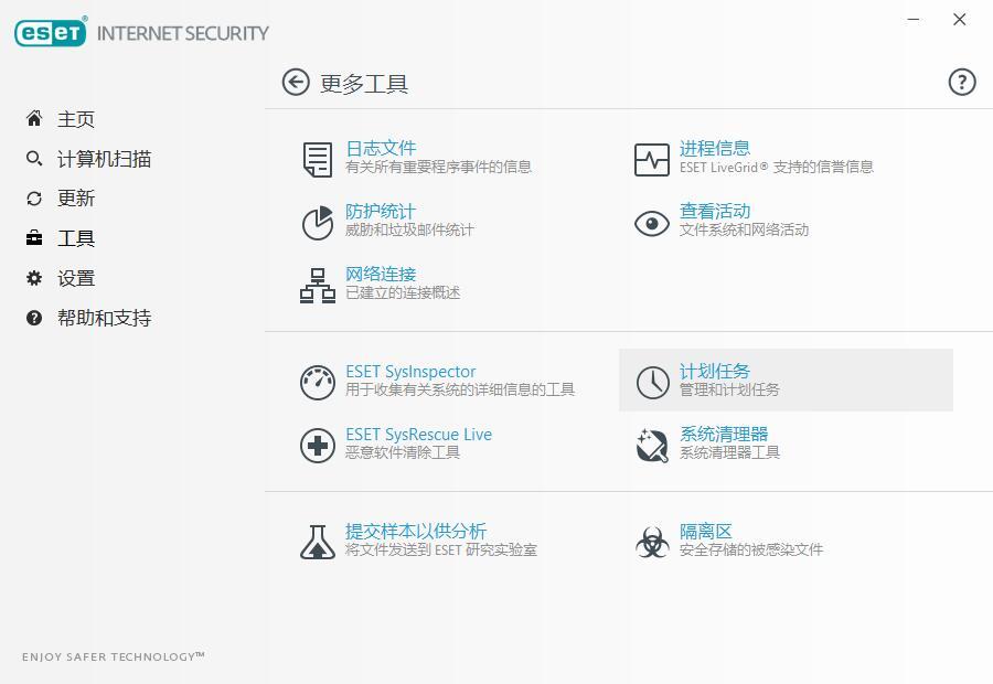eset internet security官方版 v14.0.22.0 最新版