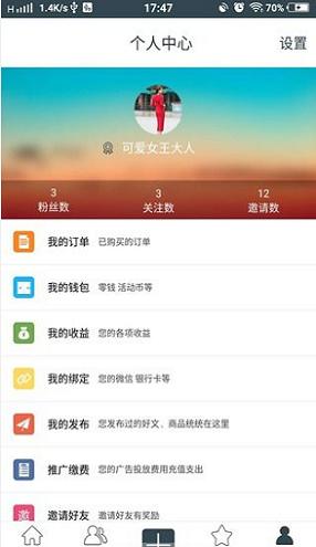 乌托派app v1.5.2 安卓版
