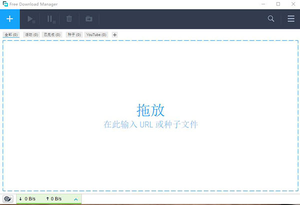 free download manager绿色版