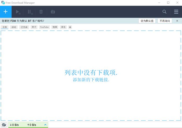 free download manager绿色便携版 v6.14.1 中文版