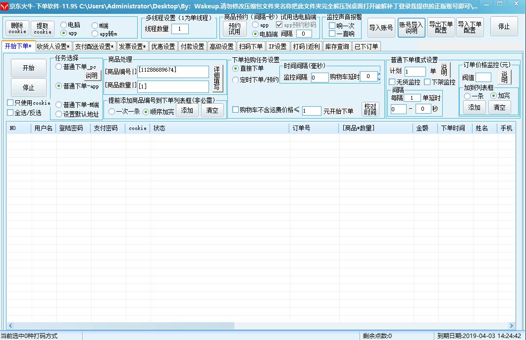 京东火牛抢购秒杀软件 v11.95 绿色版