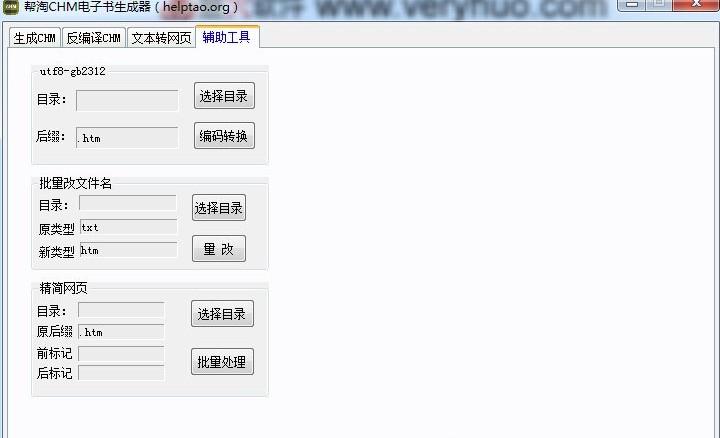 帮淘chm电子书生成器 v1.0 绿色版