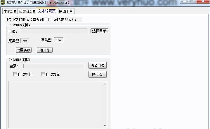 帮淘chm电子书制作工具