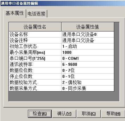 mcgs串口收发驱动软件 v1.0 官方版