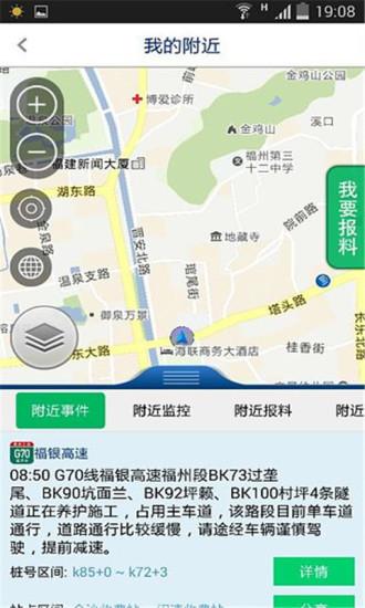 闽通宝最新版 v3.0.3 安卓版