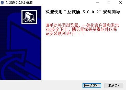互诚通v5.0.0.2版本