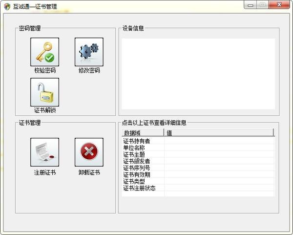河南互诚通客户端(河南省税务通用版) v5.0.0.2 最新版