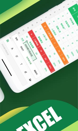 excel表格制作手机版 v13.2 安卓版