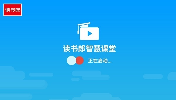 读书郎智慧课堂登录平台 v1.14.3 pc版