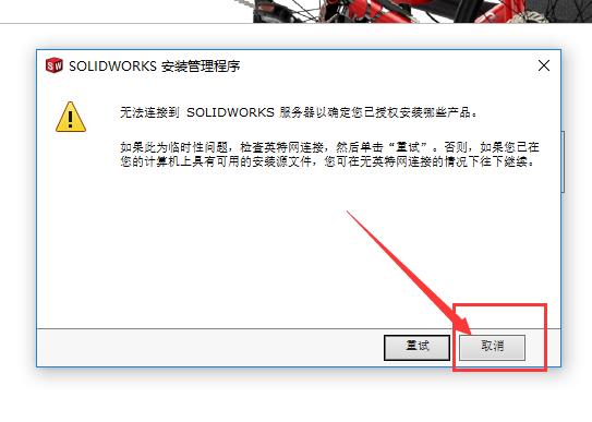 solidworks2018中文破解版