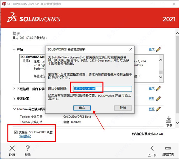 solidworks2021中文破解版