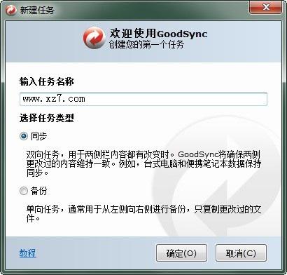 goodsync免�M版 v11.18.1.1 官方版
