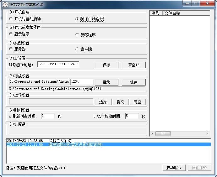 狂龙文件传输工具