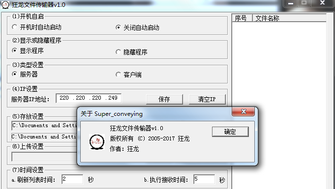 狂龙文件传输器免费版 v1.0 绿色版