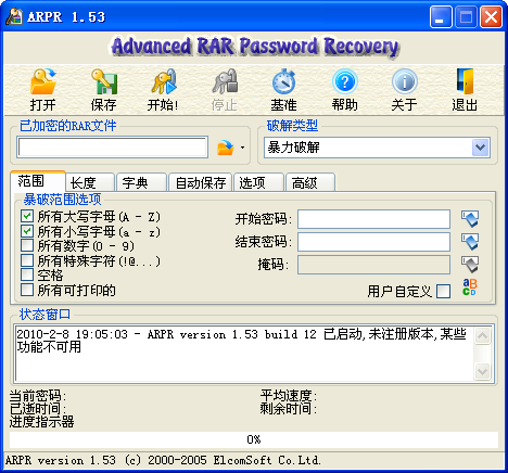 advanced rar password recovery中文破解版 v1.53 绿色版