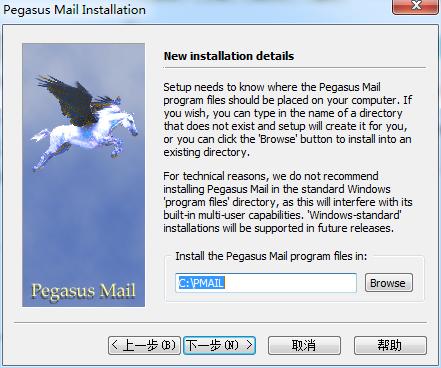 pegasus mail正版 v4.71.565 免费版