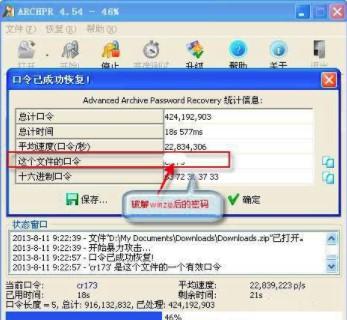 advanced rar password recovery破解版