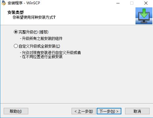 winscp软件