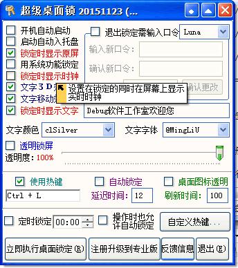 超级桌面锁定器pc版 v20151123 绿色版