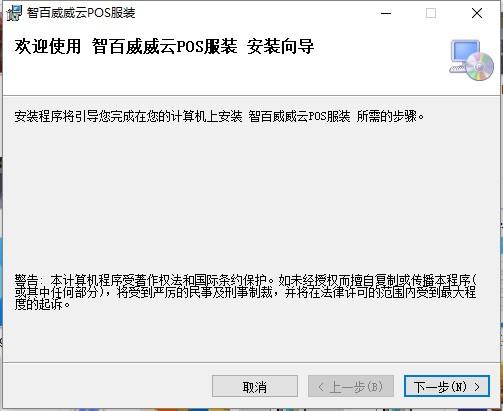 智百威收银系统软件