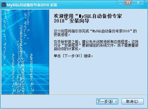 mysql自动备份工具 电脑版