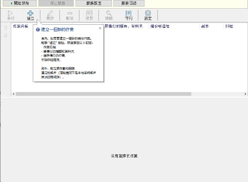exiland backup professional备份软件 v5.0 电脑版