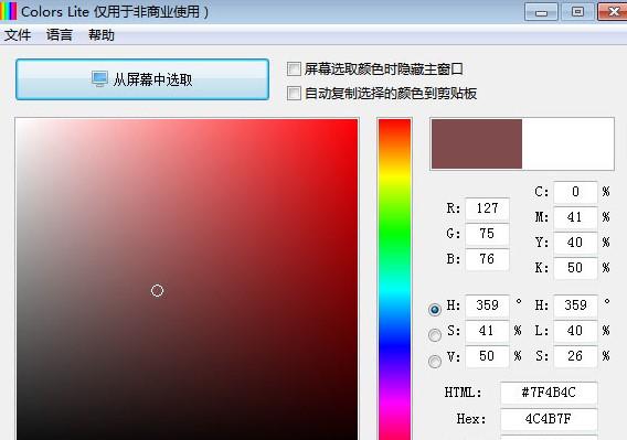 colors lite电脑版 v2.3.0 绿色版