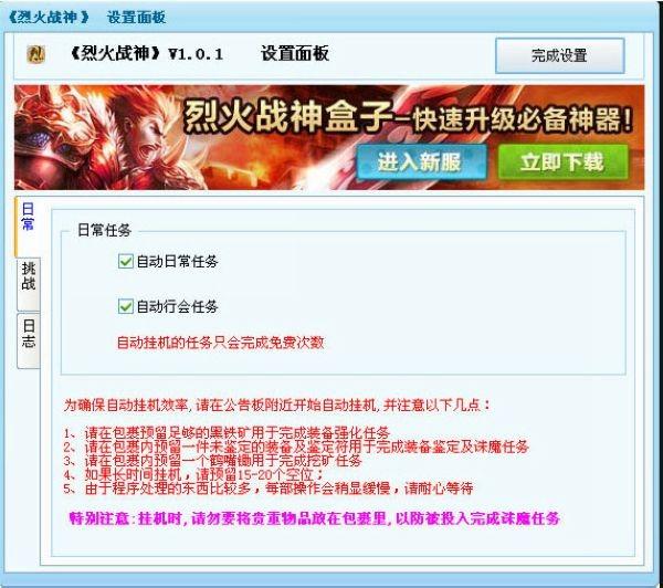 烈火战神盒子免费版