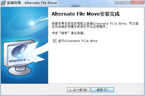 alternate file move官方版 v2.0 最新版