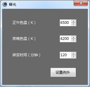 暮光显示器色温调节工具 中文绿色版
