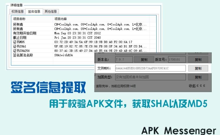 apk messenger软件