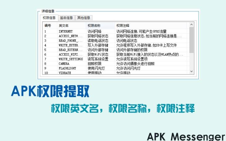 apk messenger download(apk信息查看) v4.3.0 免费版