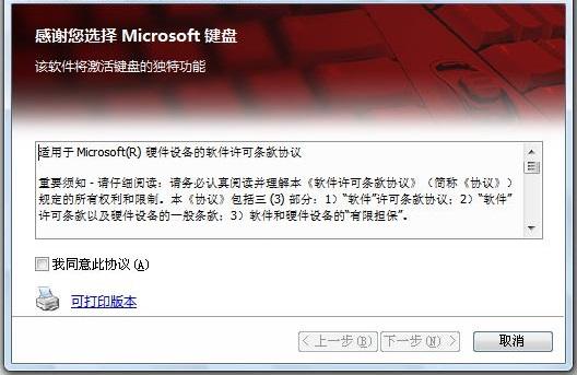 微软键盘驱动最新版